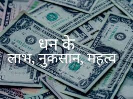 धन का लाभ, नुकसान और महत्व