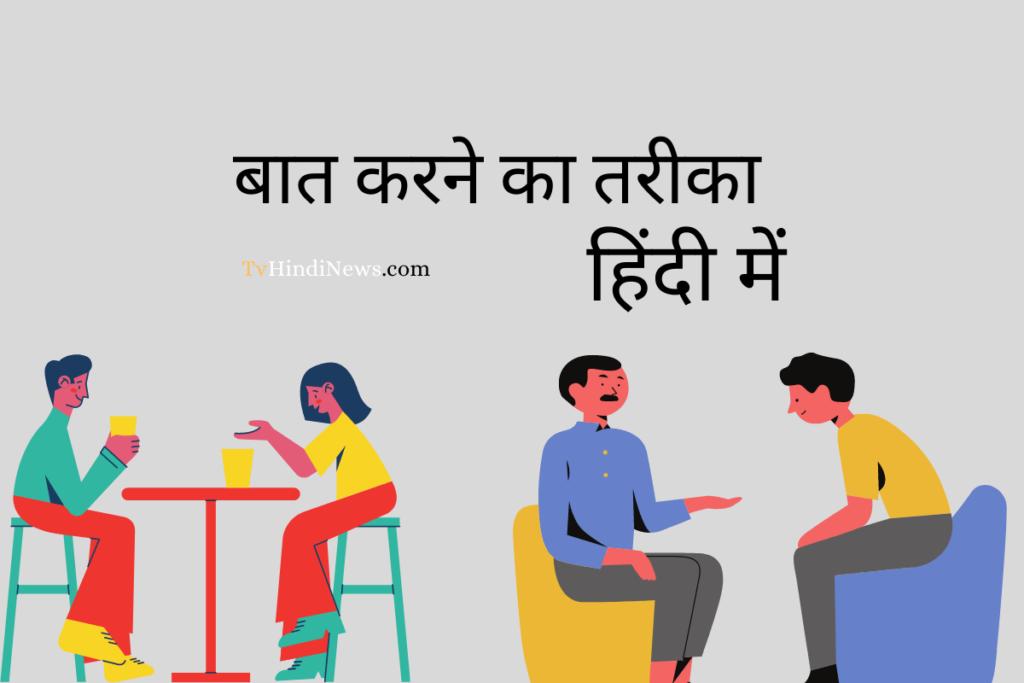baat karne ka tarika in hindi