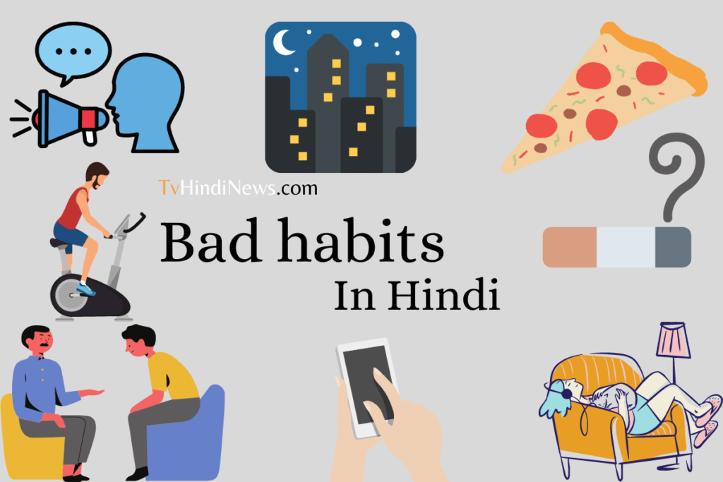 bad habits in hindi