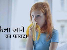 banana benefits in hindi