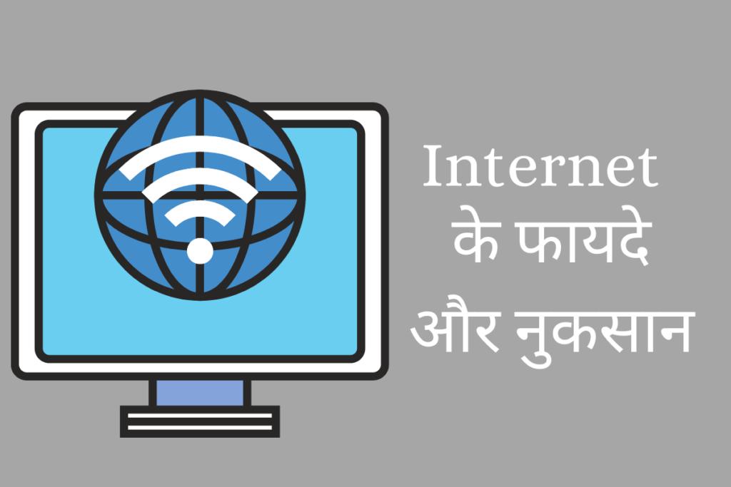 इंटरनेट के फायदे और नुकसान क्या होता है