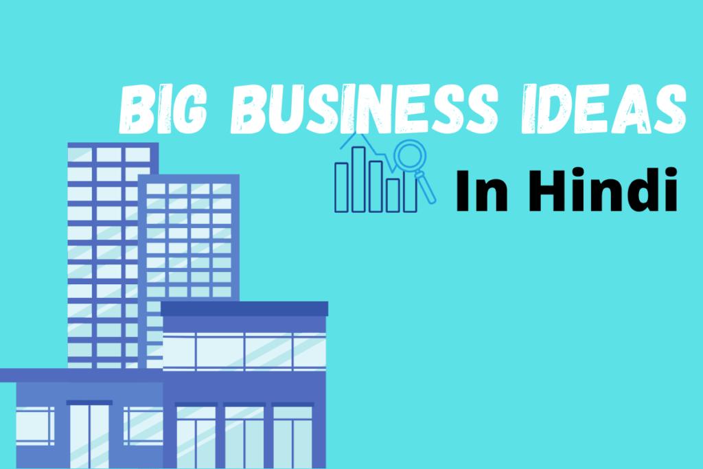 big business ideas in hindi