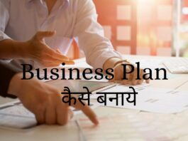 How to make a business plan in Hindi