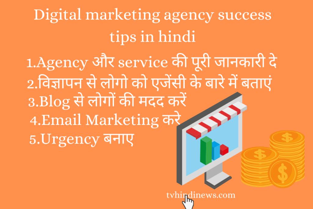 Digital marketing agency को सफल करने का तरीका
