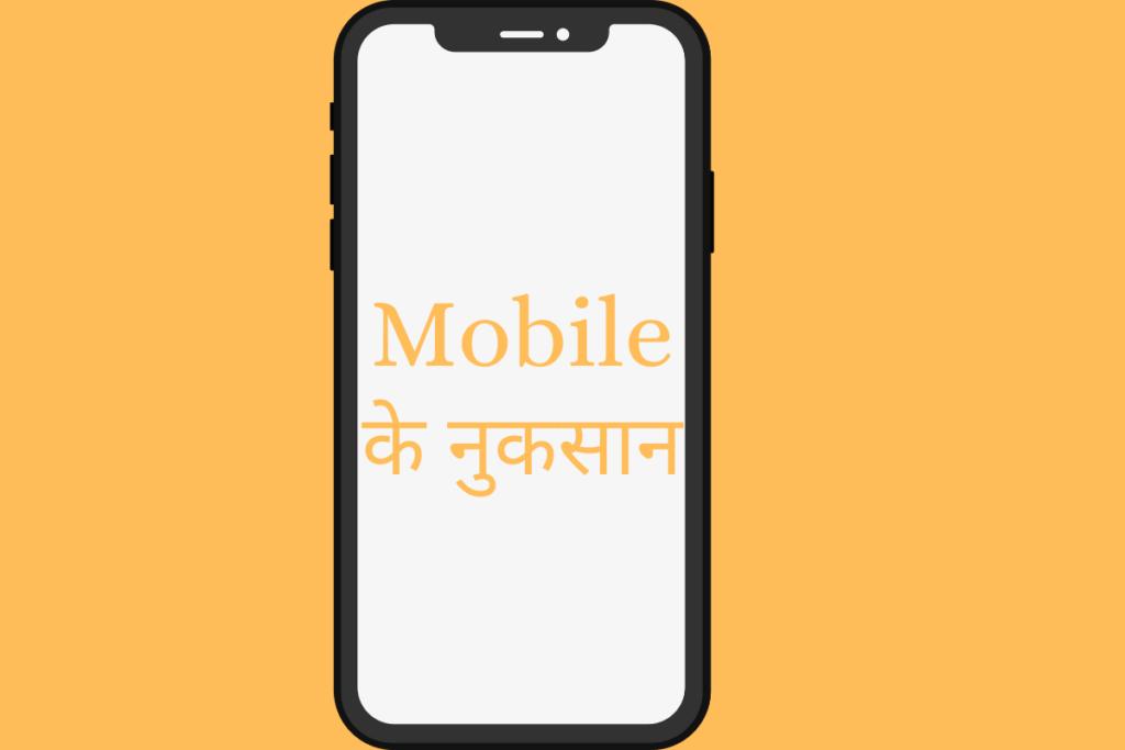 मोबाइल फोन से नुकसान