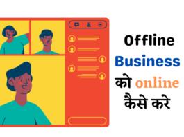 Offline business को online कैसे करे?