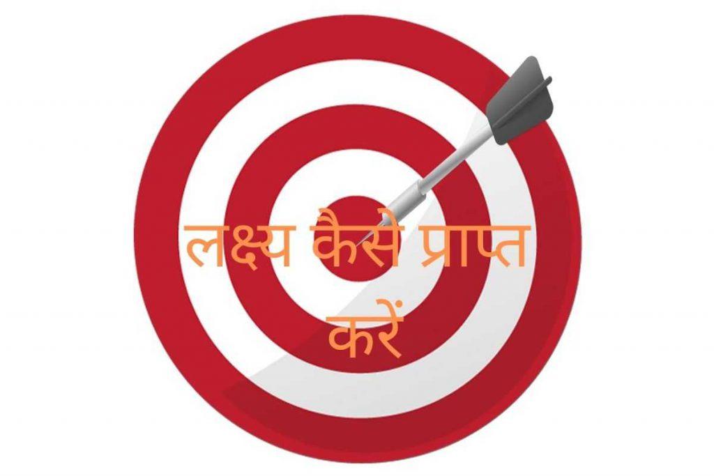 achieve goals in hindi