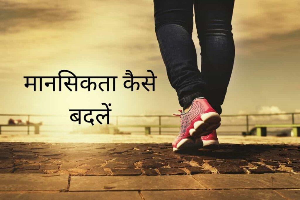 change the mindset in Hindi