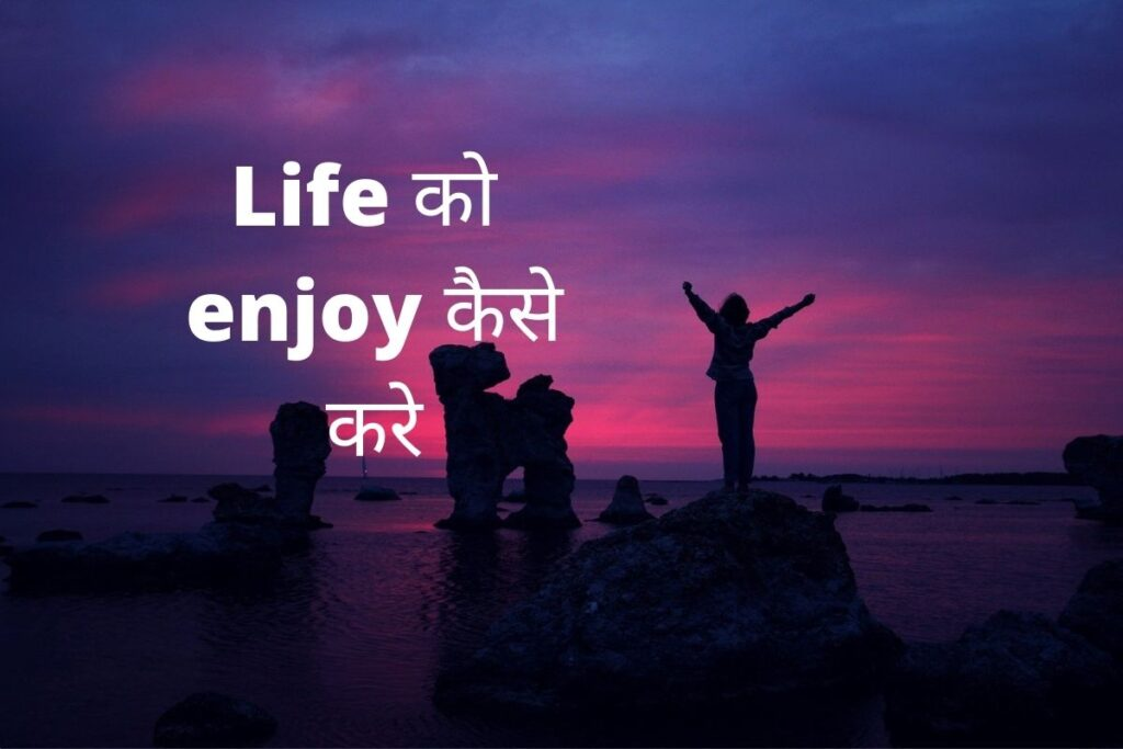 how to enjoy life in hindi