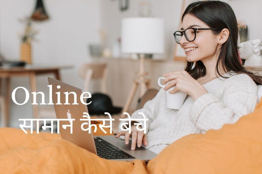 Online सामान बेचने की पूरी जानकारी