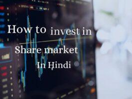 शेयर मार्केट में पैसा निवेश कैसे करें