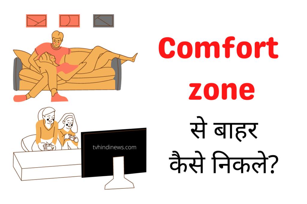 Comfort zone को कैसे छोड़े