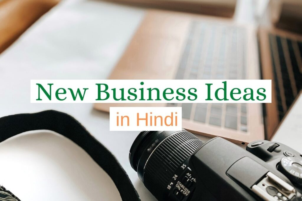 best low investment new business ideas in Hindi