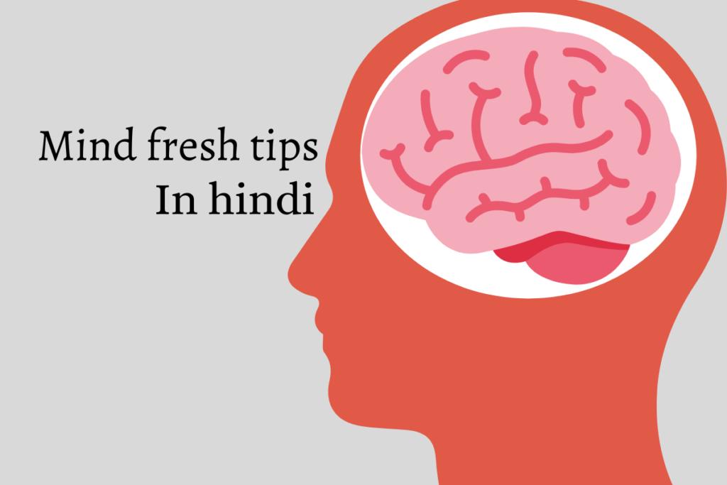 mind fresh tips in hindi