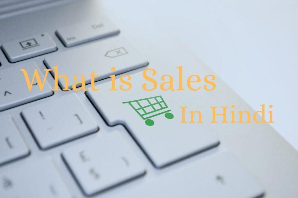 sales से जुड़ी पूरी जानकारी हिंदी में