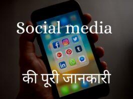 Social media की पूरी जानकारी