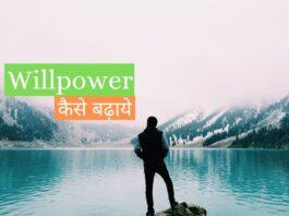 willpower कैसे बढ़ाये